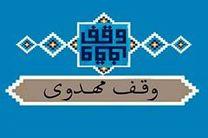 کارگروه وقف مهدوی در مسجد مقدس جمکران راهاندازی شد