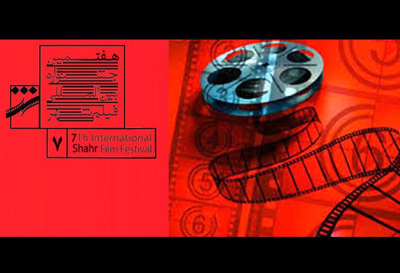114کشور در هفتمین جشنواره بین المللی فیلم شهر ثبت نام کردند