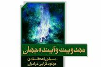 کتاب «مهدویت و آینده جهان؛ مبانی اعتقادی موعودگرایی در ادیان»