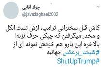 توصیه کاربران ایرانی توییتر به ترامپ و نتانیاهو؛ ShutUpTrump و ShutupNetanyahu