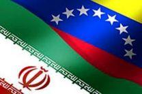 وزیر امور خارجه ونزوئلا با ظریف دیدار و گفت و گو خواهد کرد