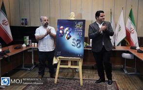 نشست خبری سی و هشتمین جشنواره بینالمللی فیلم کوتاه تهران