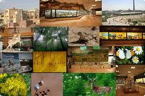 بازدید از موزه تنوع زیستی پردیسان 18 و 19 بهمن رایگان شد