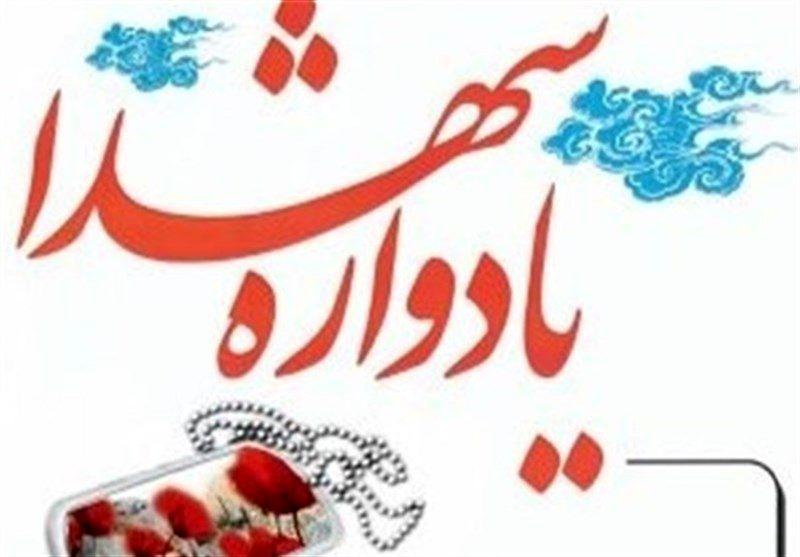 یادواره ۲۴۸ شهید ماه مبارک رمضان استان گلستان برگزار میشود