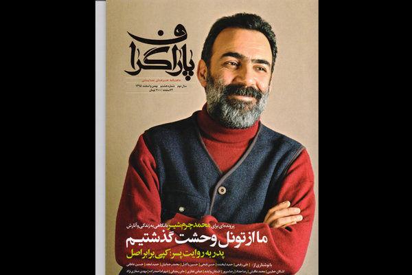 «پاراگراف» ویژه محمد چرمشیر منتشر شد