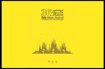 برگزاری اختتامیه جشنواره موسیقی فجر بدون حضور مردم
