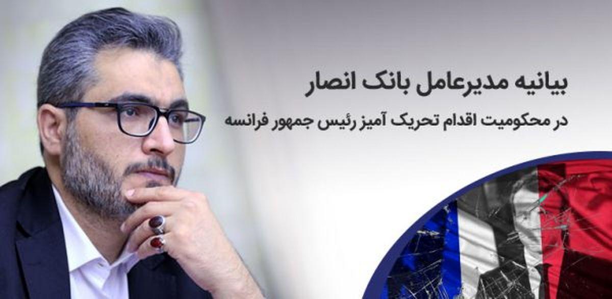 بیانیه مدیر عامل بانک انصار در محکومیت اقدام تحریکآمیز رییس جمهور فرانسه