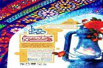 اقدام سازمان بسیج دانشجویی به پذیرش دانش پژوه در مدرسه علوم انسانی اسلامی صدرا برای دومین سال