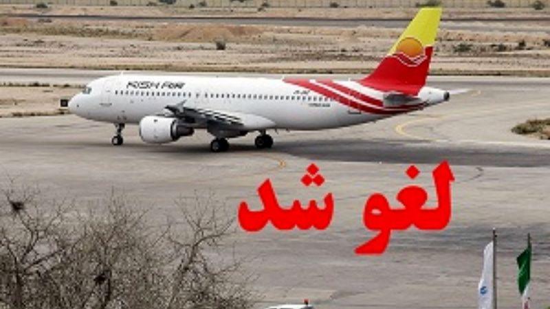 پروازهای فرودگاه کاشان لغو شد