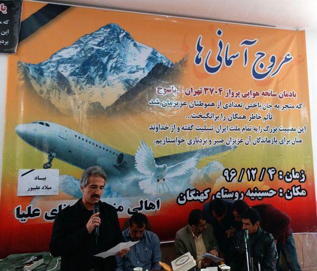 برگزاری یادمان سانحه هوایی پرواز تهران یاسوج در پادنای علیا