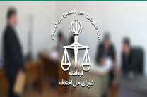 افزایش ارجاع پروندهها از دادگاه و دادسرا به شورای حل اختلاف
