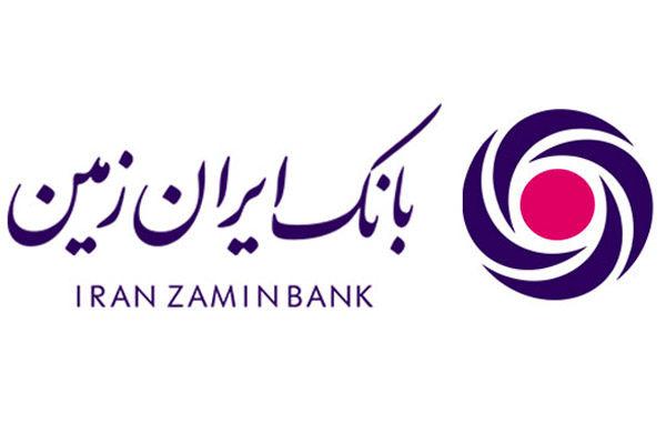 Image result for بانک ایران زمین