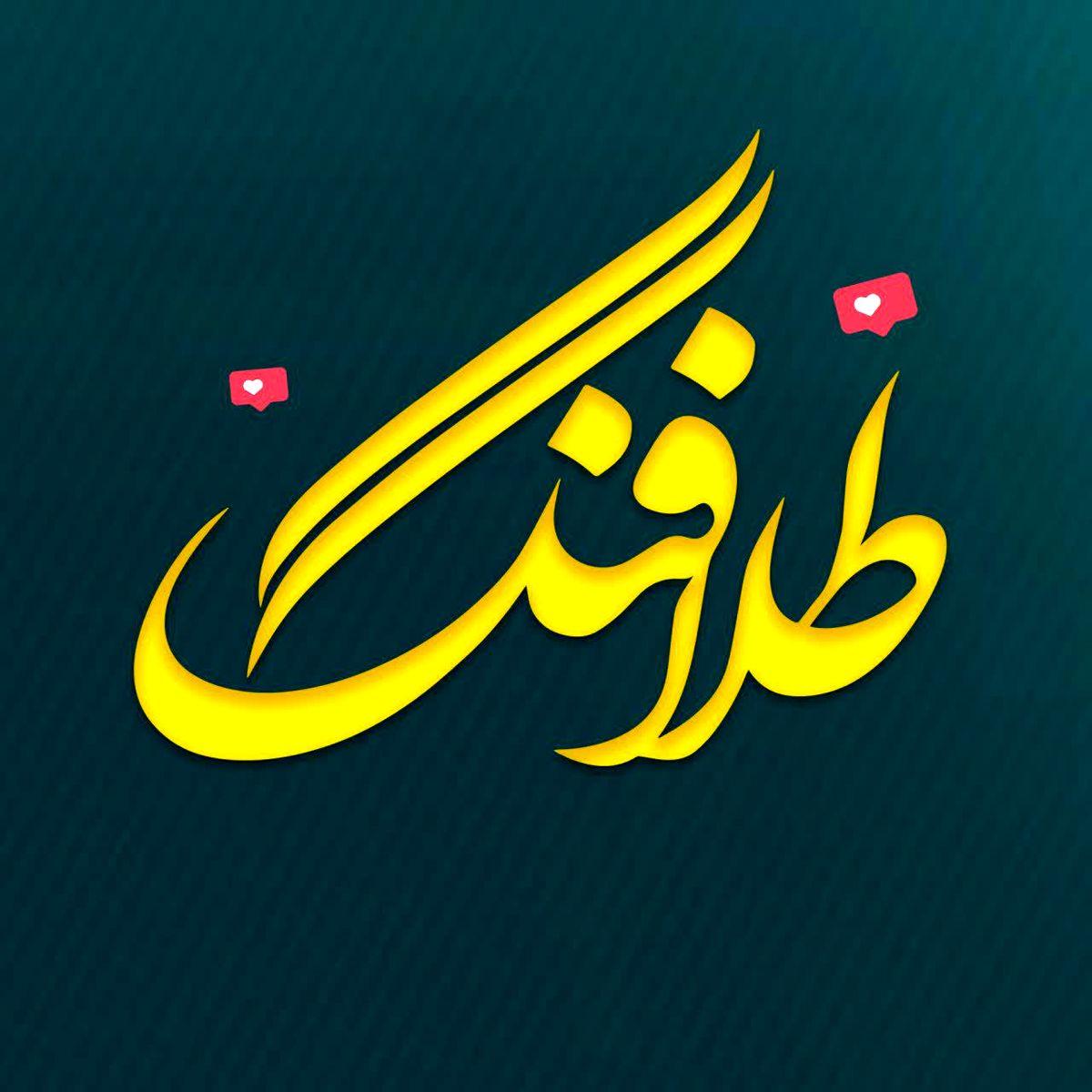 رویداد رقابتی طلافَنگ در اصفهان برگزار شد