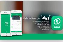 اپلیکیشن بانکداری اجتماعی بانکپاسارگاد «ویپاد»