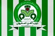 عضو جدید هیات مدیره باشگاه ذوبآهن اصفهان منصوب شد