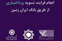 انجام فرایند تسویه پرداختیاری از طریق بانک ایران زمین