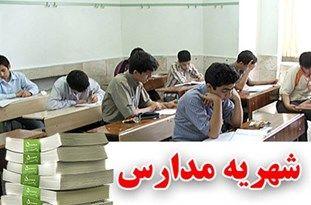 شهریههای مدارس دولتی گرگان بر مدار بیقانونی