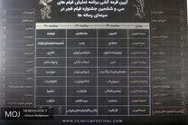 جدول نمایش فیلم های سی و ششمین جشنواره ملی فیلم فجر مشخص شد
