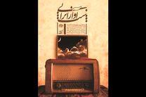 تنور داغ رقابت در سیزدهمین شب آواز ایرانی