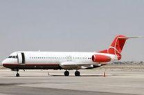 پرواز تهران- مشهد لغو شد