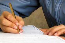 امتحانات جبرانی دانش آموزان از اول شهریورماه