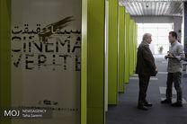افتتاح دوازدهمین جشنواره سینما حقیقت