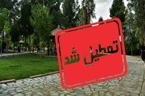 بوستانهای مشهد، بدلیل وضعیت قرمز کرونا تعطیل شد
