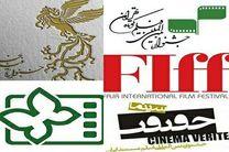 جشنوارههای سازمان سینمایی کشور آنلاین برگزار می شود؟