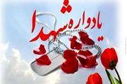 برگزاری یازدهمین یادواره شهدای محله شهرک توحید بندرعباس
