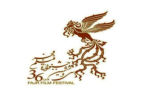 سینماهای سیوششمین جشنواره فیلم فجر اعلام می شود