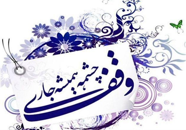 ثبت وقف جدید در اصفهان