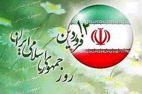 12 فروردین روز تجلی اراده ملت ایران بود