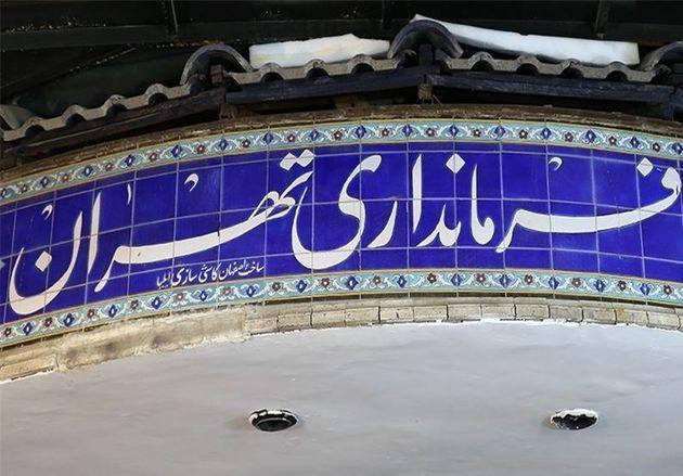 تمدید زمان ثبتنام داوطلبین انتخابات شورای تهران تا ساعت 18