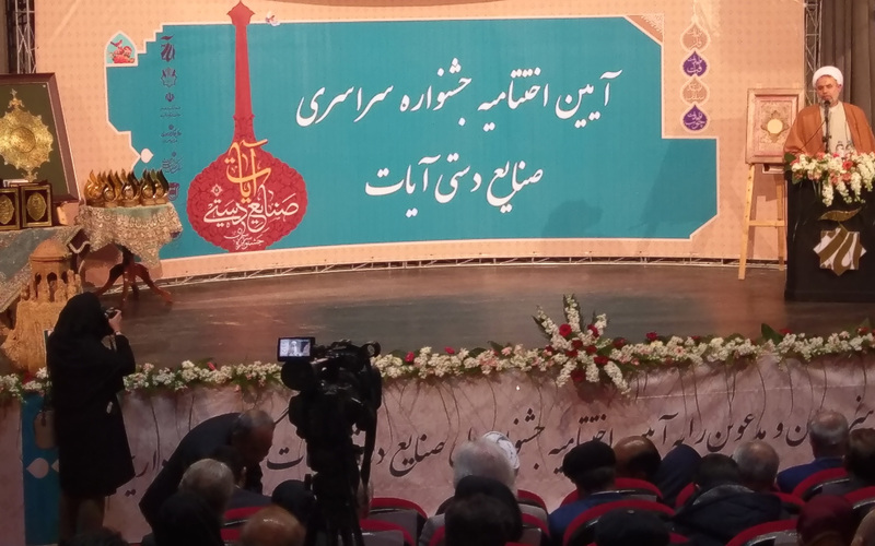 حمایت ذوب آهن اصفهان از جشنواره سراسری صنایع دستی آیات