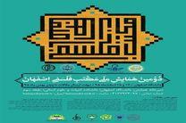 دومین همایش «مکتب فلسفی اصفهان» برگزار می شود