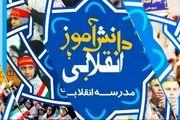 بسیج نشانه وحدت ملت ایران است