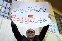 تجمع صنفی معلمان در خوزستان