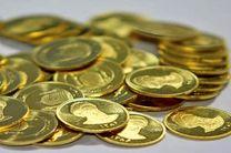 معاملات سکه در سال 95 بسته شد