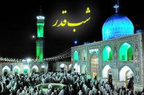 اجرای ویژه برنامه لیالی قدر در 23 امامزاده کاشان