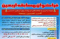 مسابقه بزرگ اربعین حسینی در اصفهان برگزار میشود