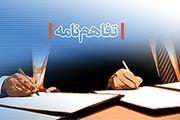 امضای تفاهمنامه همکاری مرکز آمار ایران و اتاق اصناف