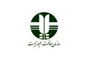اطلاعیه سازمان حفاظت محیط زیست درباره آزمون استخدامی