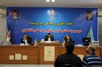 ختم دادرسی سهروزه پرونده فرش، گلیم و گبه کرمانشاه/متهم از پذیرش حقیقت سرباز می زند