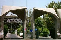نتایج اولیه آزمون دکتری دانشگاه تهران اعلام شد