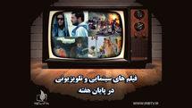زمان پخش فیلمهای سینمایی آخرین روزهای تابستان در تلویزیون