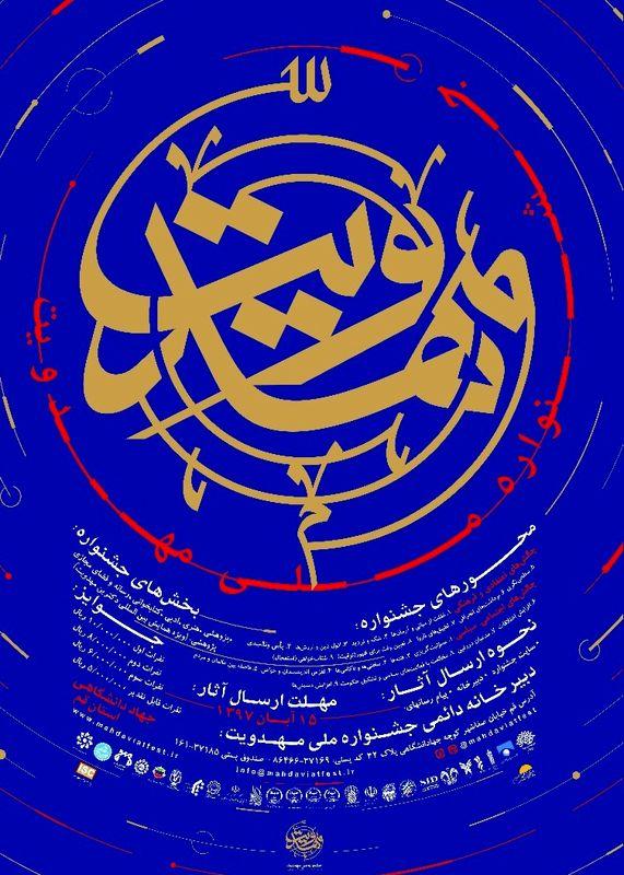 جشنواره ملی مهدویت تا یک ماه تمدید شد