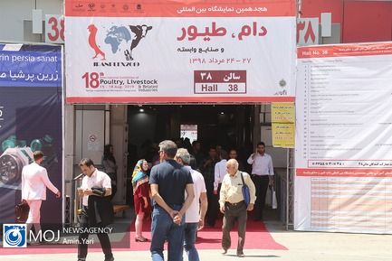 هجدهمین نمایشگاه بین المللی دام، طیور و صنایع وابسته