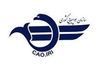 تعطیلی چهار ساعته فرودگاههای استان تهران در روز 29 فروردین