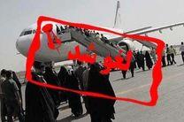 کاهش دید 3 پرواز فرودگاه شهید هاشمی نژاد مشهد را لغو کرد