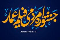 اکران بیش از ۵۰ فیلم در سومین روز جشنواره مردمی فیلم عمار